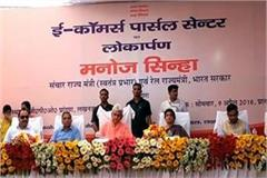 manoj sinha inaugurated the country s largest e commerce parcel center