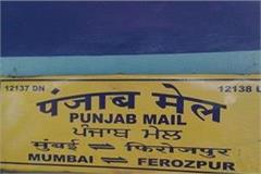 a piece of rail trapped in the engine of punjab mail