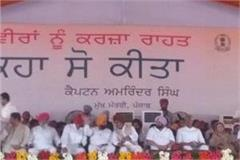 chief minister captain amarinder release third list of farmers debt waiver