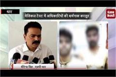candidates seizure caste identification