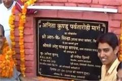 rajya sabha mp inaugurated anita kundu marg