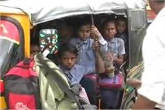 children being taken to the timpo as straw and filled with school