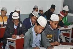 madarsa board exam starting on 16th april