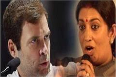 rahul gandhi and smriti irani amethi visit