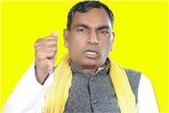 if the mla of sanger bjp was elected by my party rajbhar