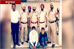 bjp sultanpur lodhi s mandal pradhan arrested with drugs