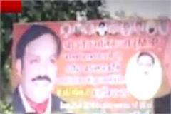 posters of bjp engaged in jallianwala bagh general public have expressed rage