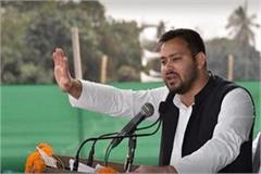 statement of tejaswi yadav