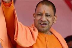 cm yogi will reach amroha today