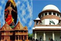 ayodhya dispute supreme court upheld hearing on may 15