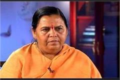 uma bharti writes to cm yogi khanti told bjp