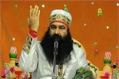 high court notice in case of attempt to extradite dera chief