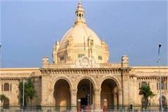 uttar pradesh legislative council elections will be nominated from tomorrow