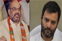 rahul apologizes to country on saffron terrorism shah