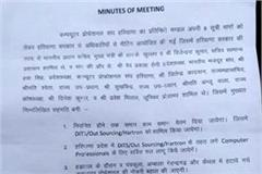 end of indefinite strike of computer operators government agreed