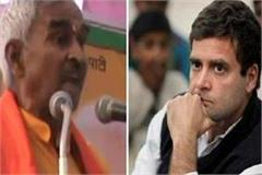bjp mla s controversial statement told rahul gandhi that the calf