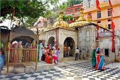 ngt s orders flown in front of jawalamukhi temple read news