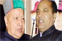 ribbon cut of office from virbhadra singh government dissolve the society