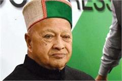 complaint taken back to against ex cm virbhadra singh