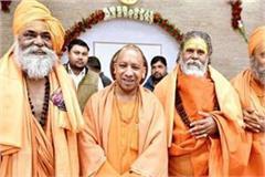 kumbh 2019 cm yogi did the dates of shahi baths read here the whole news