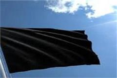 cm congressmen scam on showing black flags to kafilay