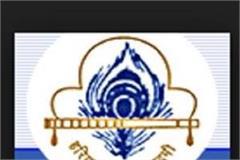 haryana urdu academy will organize awards distribution ceremony