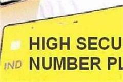 by the 14th june it is mandatory to put high security plates