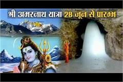 shri amarnath yatra commences from 28th june