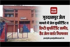 jail superintendent and deputy superintendent suspend in gurdaspur prison case