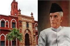 photo of mohammad ali jinnah in amu bjp mp written to letter vc