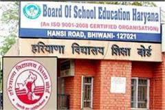 haryana education board is not getting requisition help from police