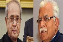 pranab mukherjee and manohar lal khattar meeting