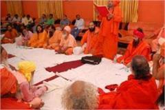 decision taken back now no boycott of shahi snan by akhara parishad