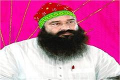 ram rahim accused of treason