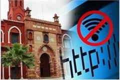 jinnah controversy aligarh will closed internet service