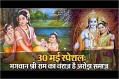 arora society is descended from lord rama