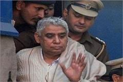 rampal 4 accused acquitted in land fraud case convicted for three