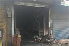 fire in electronic goods shop
