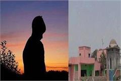 misdeed to minor children in ashram