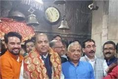 cm jairam arrive at the jawalamukhi temple for the first time