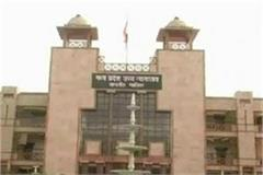 hc notice on gajra raja medical college recruitment in gwalior