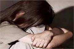 jhansi peon molest minor girl in school