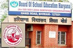 haryana board result of 12th class