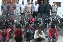 6 motorcycle arrested including 13 criminals