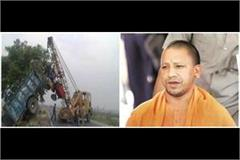 tractor trolley accident yogi gave financial assistance of rs 2 lakh