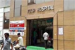 tulip hospital heart patient bill