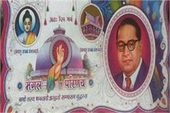 ambedkar replaces lord ganesha on wedding cards of dalit familes