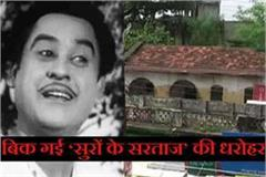 sold out kishore da s 100 year old bungalow