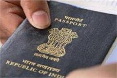 passport service center in pathankot will start on may 23