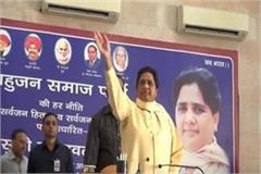 bsp make alliance with any party getting honorable seats mayawati